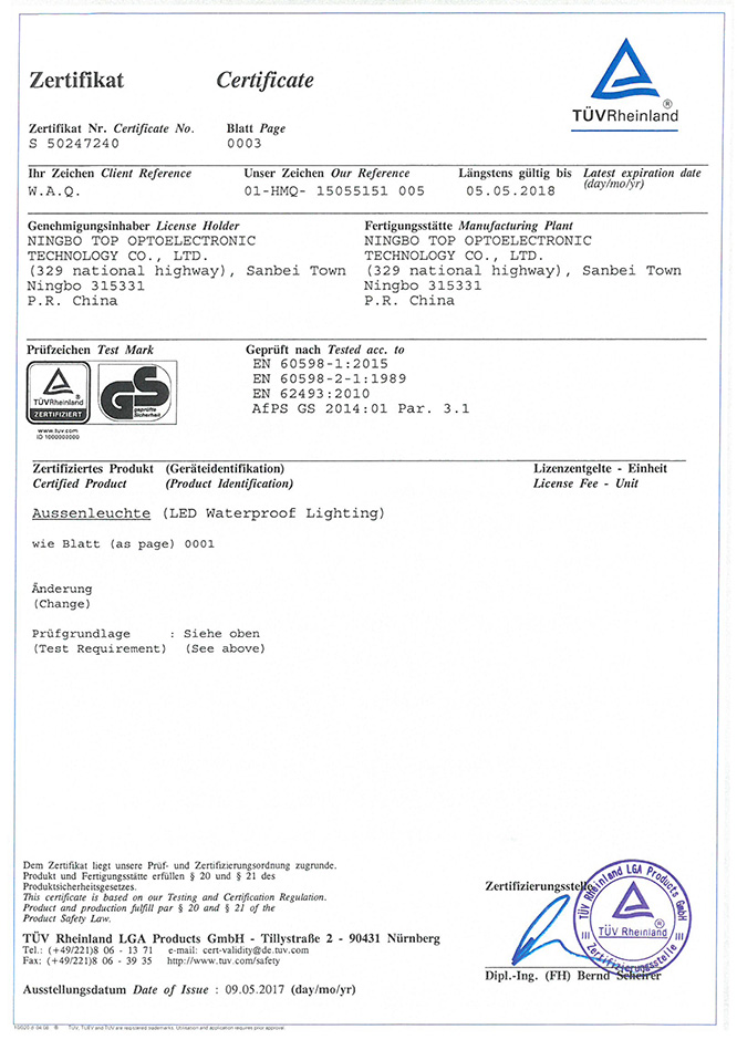 15087673 004 证书